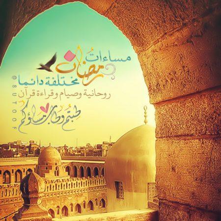 صورة مكتوب عليها: مساءات رمضان مختلفة دائمًا؛ روحانية وصيام وقراءة قرآن؛ طبتم وطاب مساؤكم