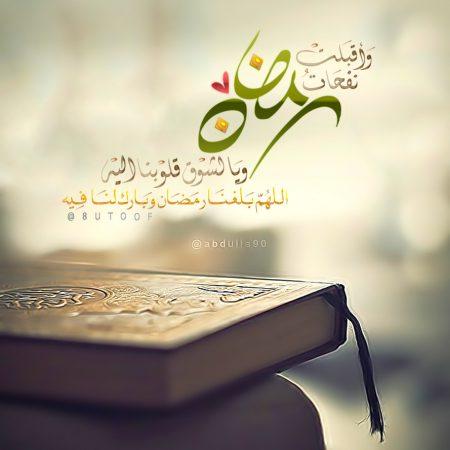 صورة مكتوب عليها: وأقبلت نفحات رمضان ويالشوق قلوبنا إليه؛ اللهم بلغنا رمضان وبارك لنا فيه
