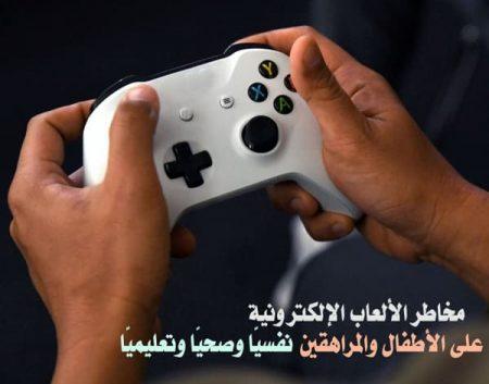مخاطر الألعاب الإلكترونية على الأطفال