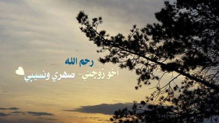 دعاء لأخو الزوجة المتوفى, رحم الله صهري , نسيبي الله يرحمه