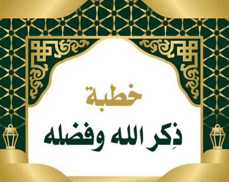 خطبة الجمعة عن ذكر الله